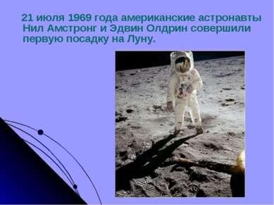 21 июля 1969 года американские астронавты Нил Амстронг и Эдвин Олдрин соверши...