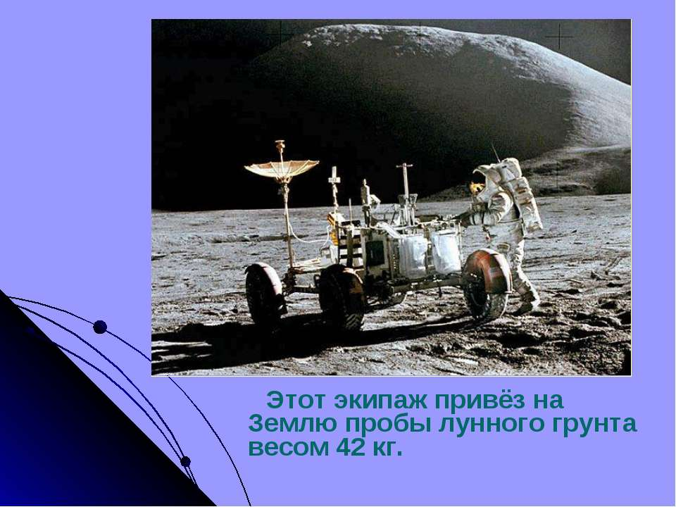 Этот экипаж привёз на Землю пробы лунного грунта весом 42 кг.
