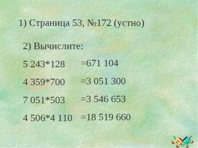 1) Страница 53, №172 (устно) 2) Вычислите: 5 243*128 4 359*700 7 051*503 4 50...