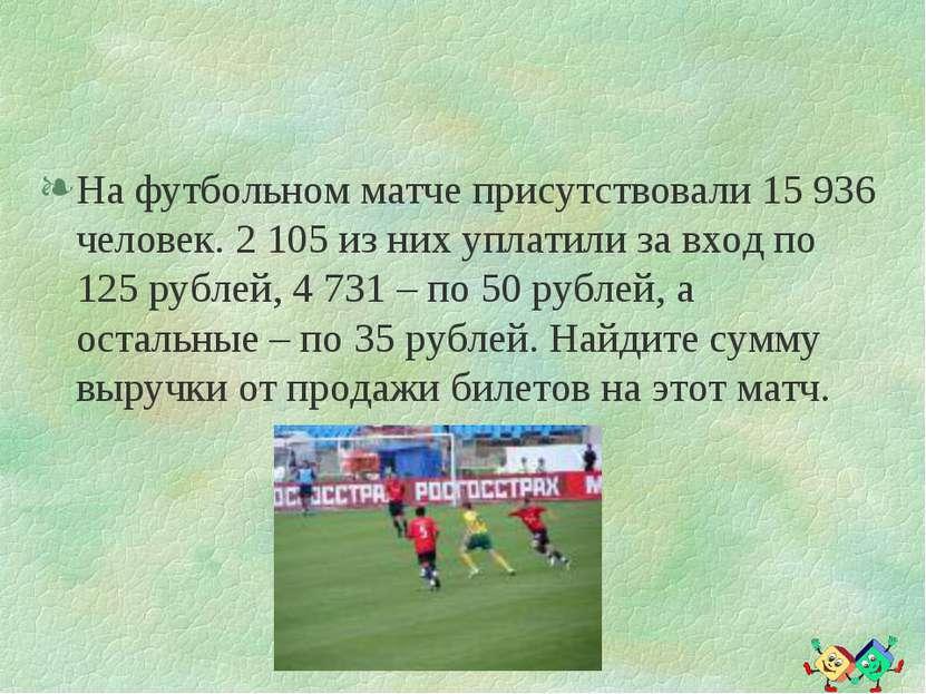 На футбольном матче присутствовали 15 936 человек. 2 105 из них уплатили за в...