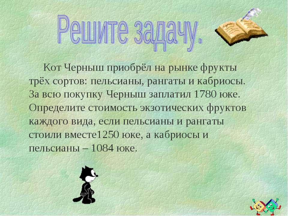 Кот Черныш приобрёл на рынке фрукты трёх сортов: пельсианы, рангаты и кабриос...