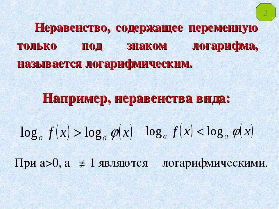Неравенство, содержащее переменную только под знаком логарифма, называется ло...