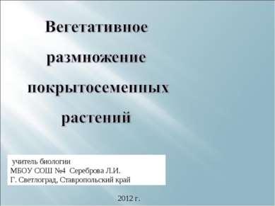 учитель биологии МБОУ СОШ №4 Сереброва Л.И. Г. Светлоград, Ставропольский кра...