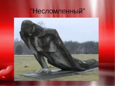 """""""Несломленный"""""""