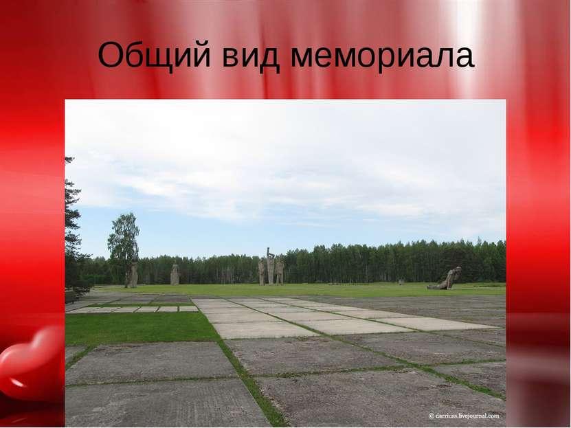Общий вид мемориала