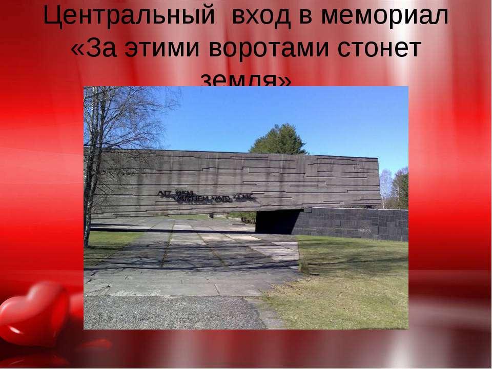 Центральный вход в мемориал «За этими воротами стонет земля»