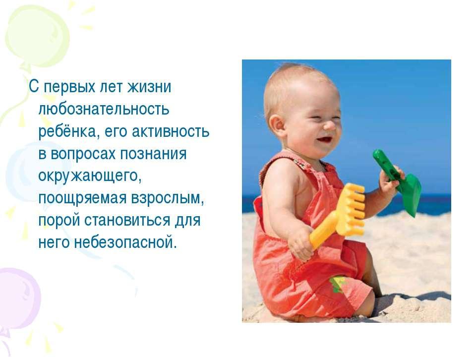 С первых лет жизни любознательность ребёнка, его активность в вопросах познан...
