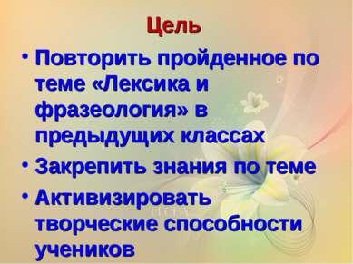Цель Повторить пройденное по теме «Лексика и фразеология» в предыдущих класса...