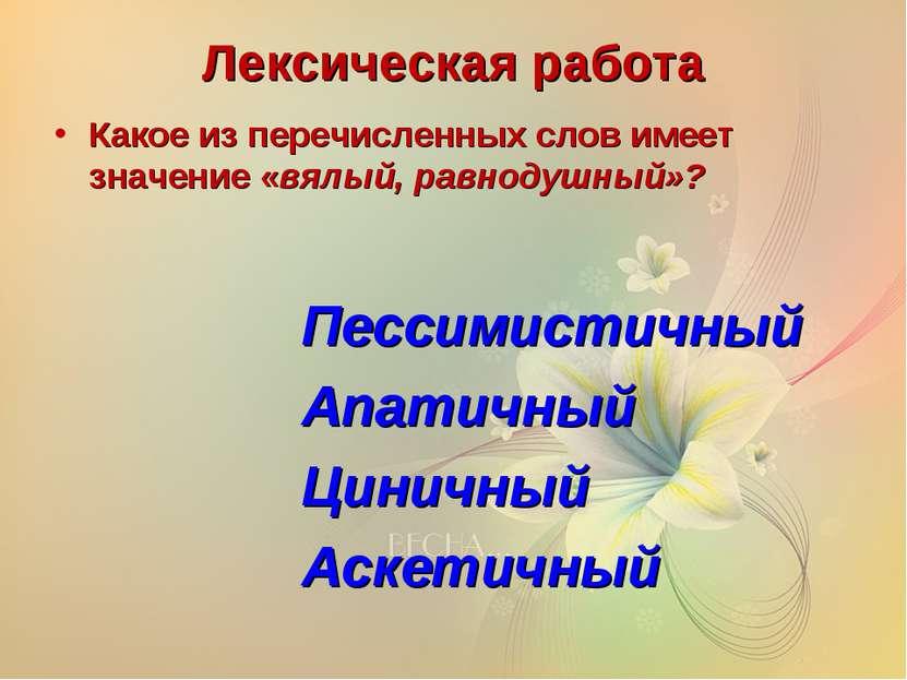 Лексическая работа Какое из перечисленных слов имеет значение «вялый, равноду...