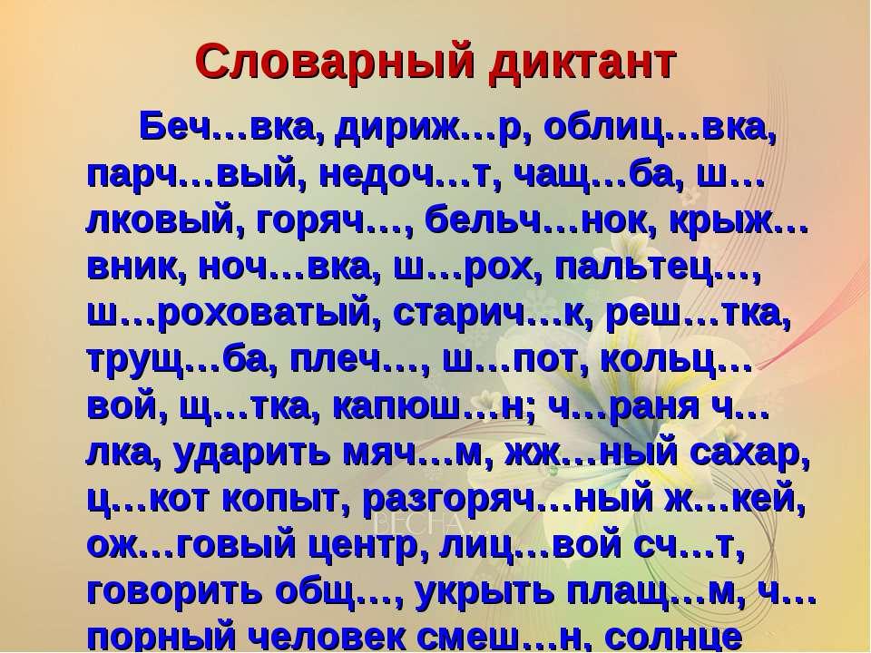 Словарный диктант Беч…вка, дириж…р, облиц…вка, парч…вый, недоч…т, чащ…ба, ш…л...
