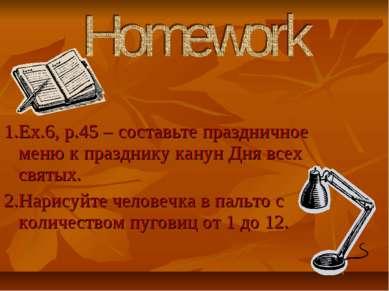 1.Ex.6, p.45 – составьте праздничное меню к празднику канун Дня всех святых. ...