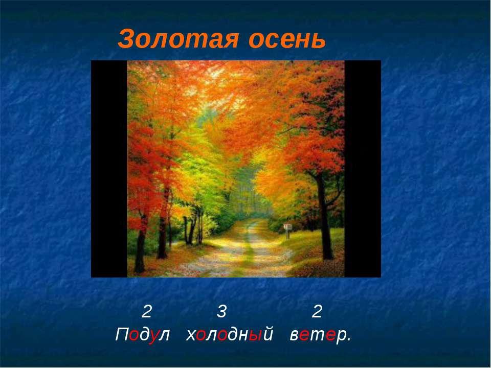 Золотая осень 2 3 2 Подул холодный ветер.
