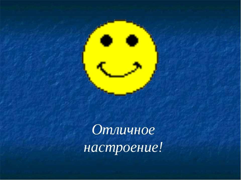 Отличное настроение!