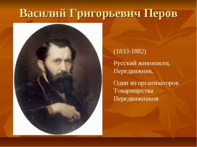 Василий Григорьевич Перов (1833-1882) Русский живописец. Передвижник. Один из...