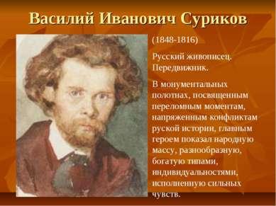 Василий Иванович Суриков (1848-1816) Русский живописец. Передвижник. В монуме...
