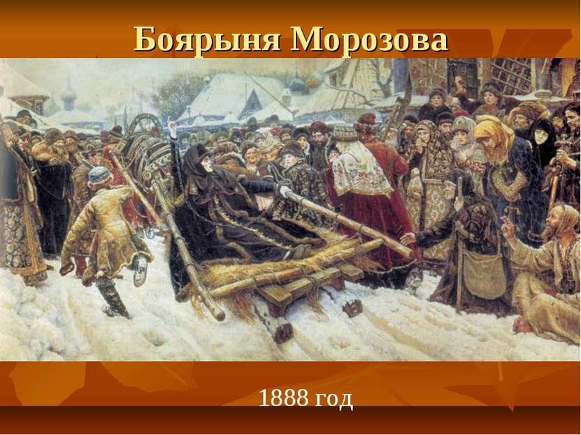 Боярыня Морозова 1888 год