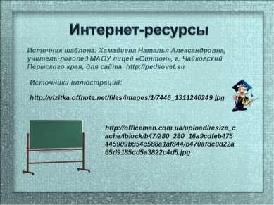 Источник шаблона: Хамадиева Наталья Александровна, учитель-логопед МАОУ лицей...