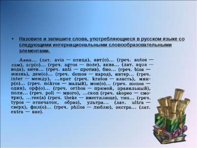 Назовите и запишите слова, употребляющиеся в русском языке со следующими инте...