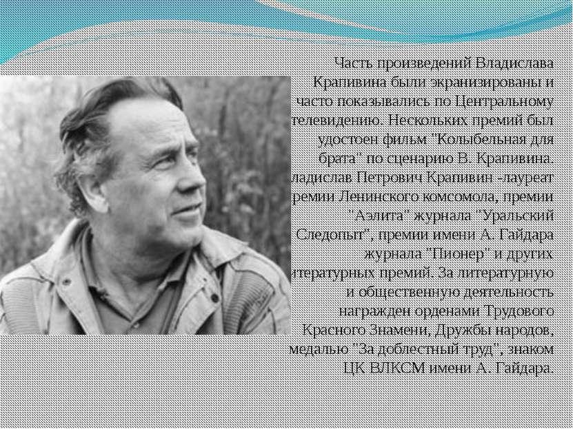 Часть произведений Владислава Крапивина были экранизированы и часто показывал...