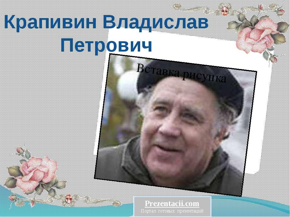 Крапивин Владислав Петрович  Портал готовых презентаций