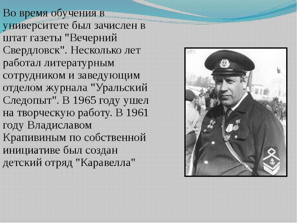 """Во время обучения в университете был зачислен в штат газеты """"Вечерний Свердло..."""