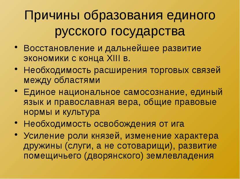 Причины образования единого русского государства Восстановление и дальнейшее ...
