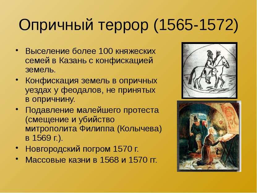 Опричный террор (1565-1572) Выселение более 100 княжеских семей в Казань с ко...