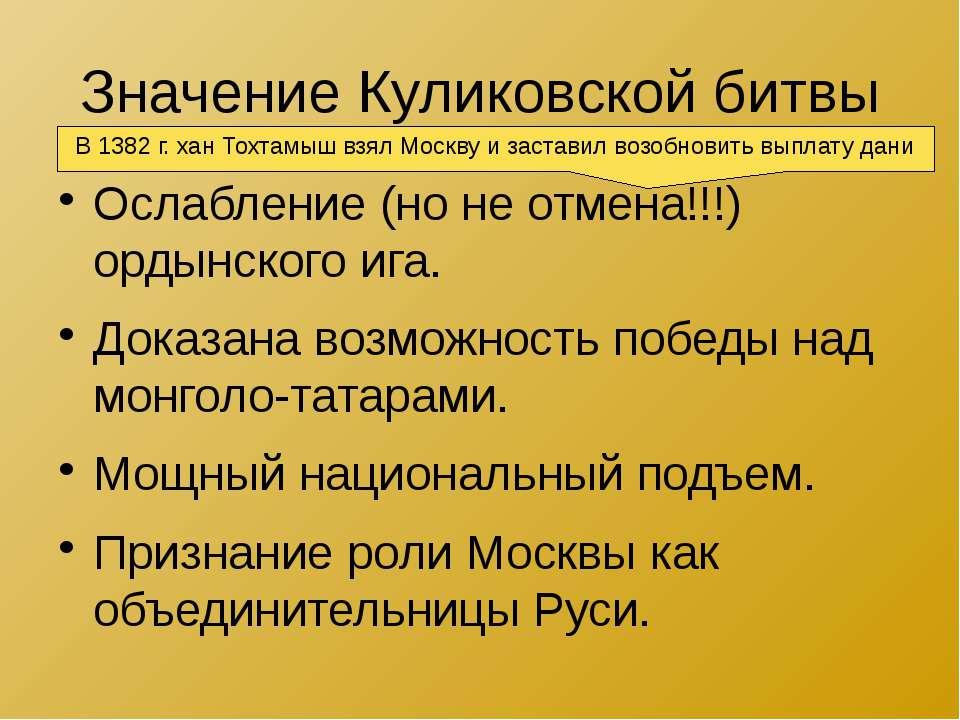 Значение Куликовской битвы Ослабление (но не отмена!!!) ордынского ига. Доказ...