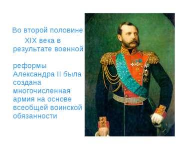 Во второй половине XIX века в результате военной реформы Александра II была с...