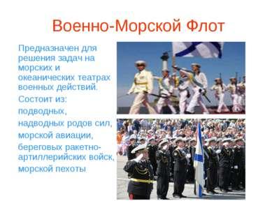 Военно-Морской Флот Предназначен для решения задач на морских и океанических ...