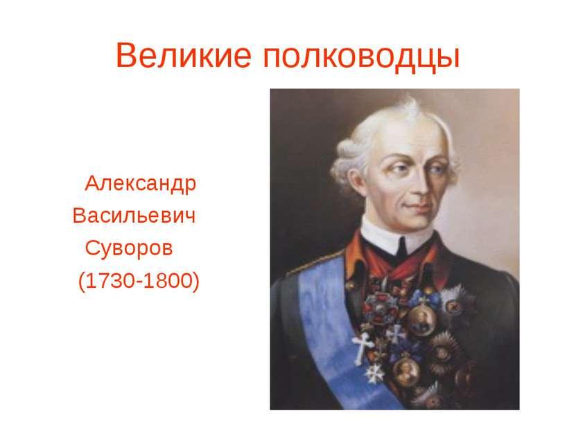 Великие полководцы Александр Васильевич Суворов (1730-1800)