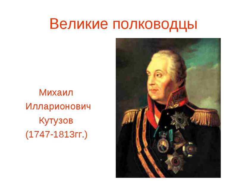 Великие полководцы Михаил Илларионович Кутузов (1747-1813гг.)