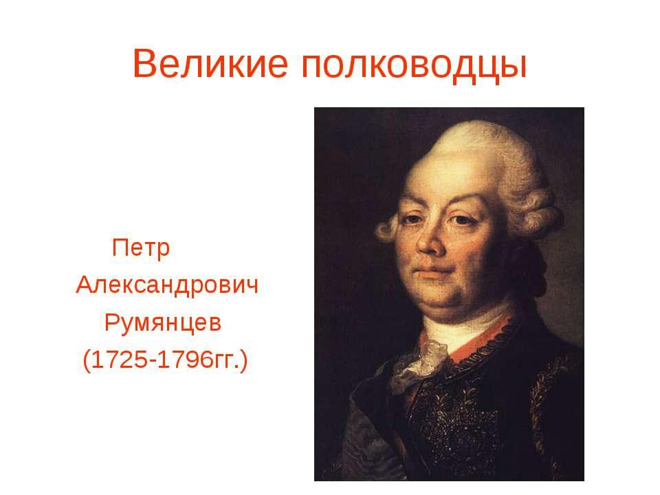 Великие полководцы Петр Александрович Румянцев (1725-1796гг.)