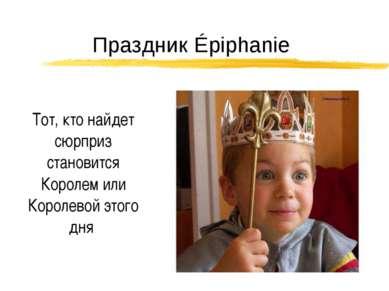 Тот, кто найдет сюрприз становится Королем или Королевой этого дня Праздник É...