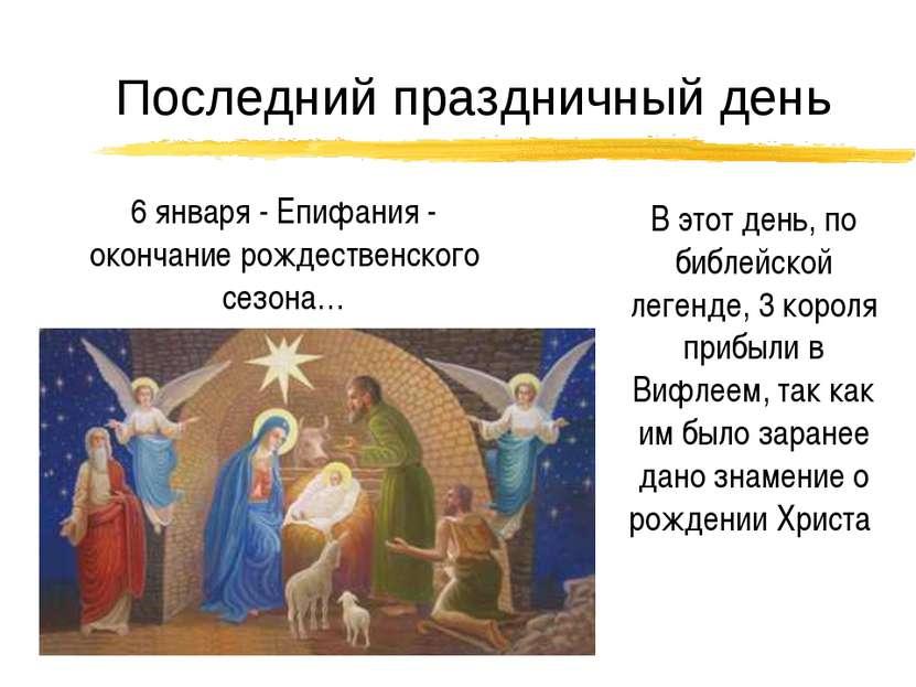 Последний праздничный день В этот день, по библейской легенде, 3 короля прибы...