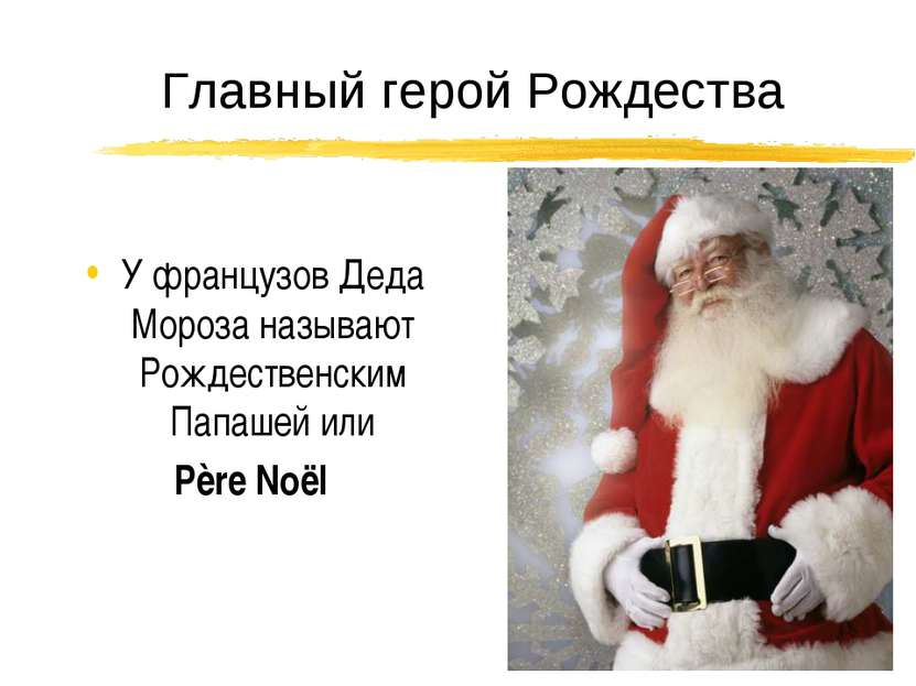 Главный герой Рождества У французов Деда Мороза называют Рождественским Папаш...