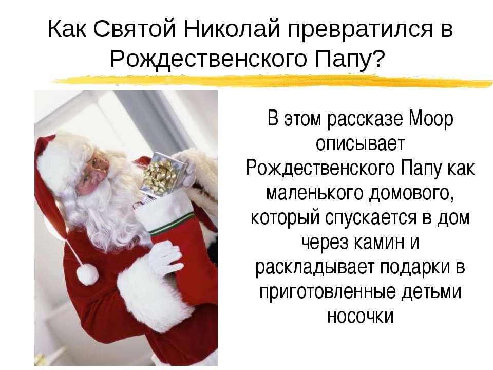 В этом рассказе Моор описывает Рождественского Папу как маленького домового, ...