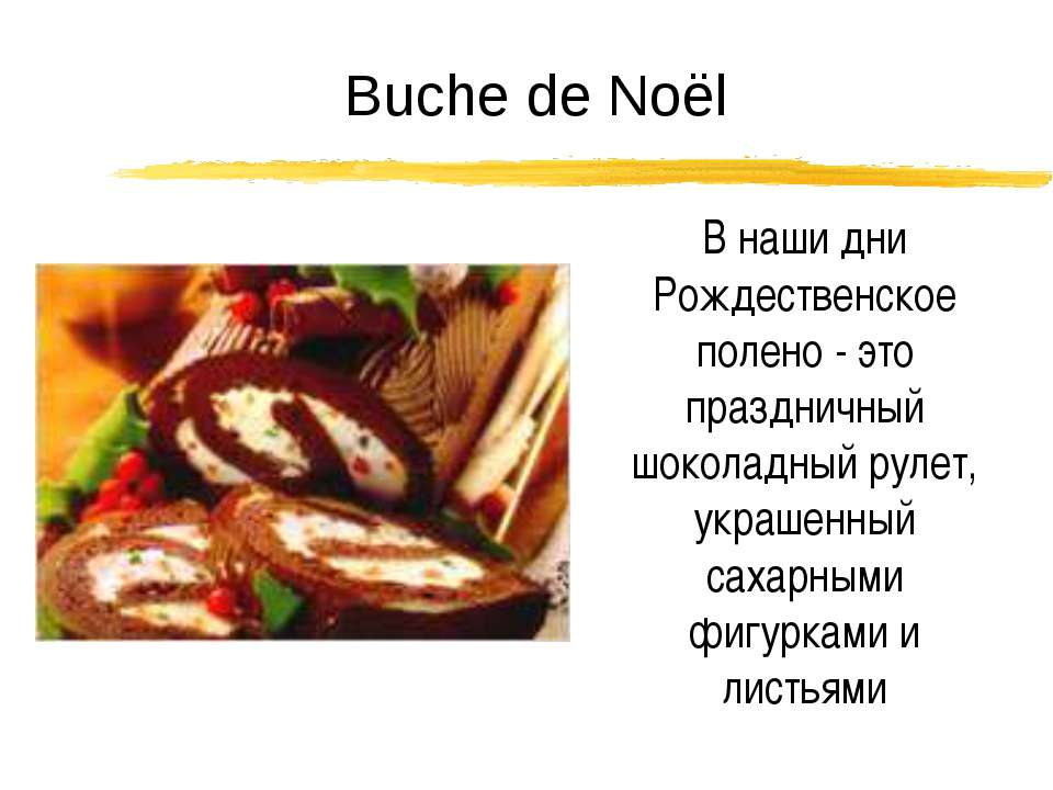 Buche de Noël В наши дни Рождественское полено - это праздничный шоколадный р...