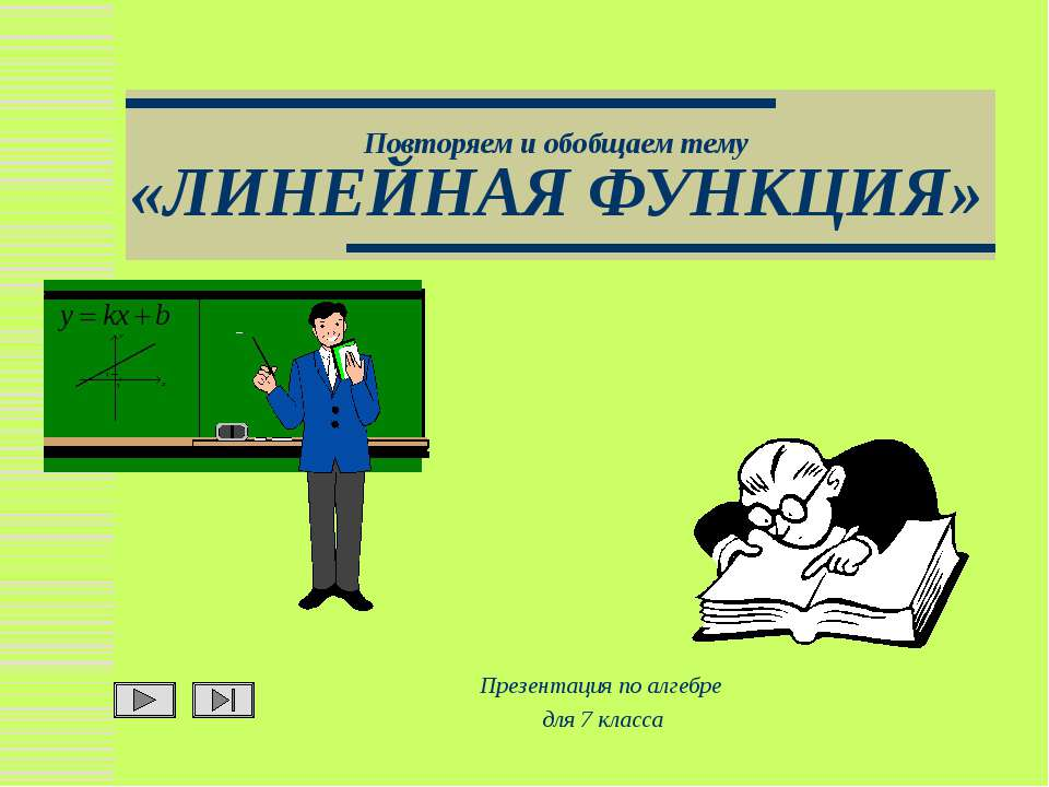Повторяем и обобщаем тему «ЛИНЕЙНАЯ ФУНКЦИЯ» Презентация по алгебре для 7 класса