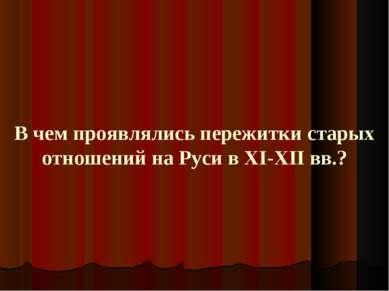 В чем проявлялись пережитки старых отношений на Руси в XI-XII вв.?