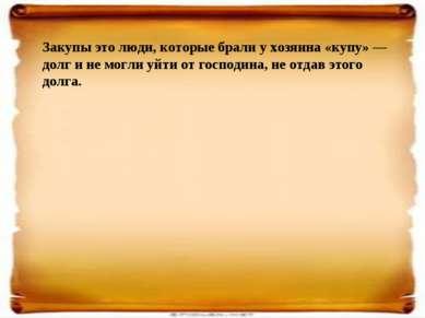 Закупы это люди, которые брали у хозяина «купу» — долг и не могли уйти от гос...