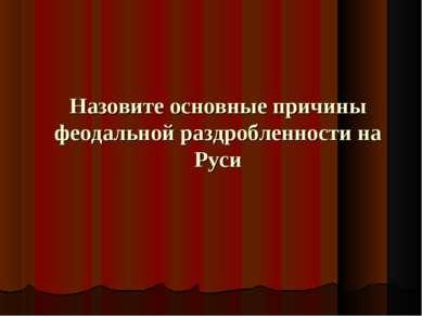 Назовите основные причины феодальной раздробленности на Руси