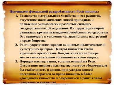 Причинами феодальной раздробленности Руси явились: Господство натурального хо...