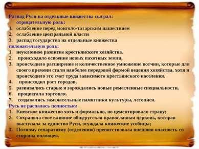 Распад Руси на отдельные княжества сыграл: отрицательную роль: ослабление пер...