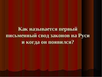 Как называется первый письменный свод законов на Руси и когда он появился?
