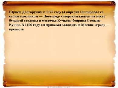 Юрием Долгоруким в 1147 году (4 апреля) Он пировал со своим союзником — Новго...