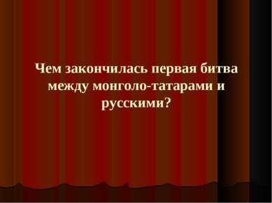Чем закончилась первая битва между монголо-татарами и русскими?