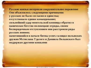 Русские князья потерпели сокрушительное поражение Оно объяснялось следующими ...