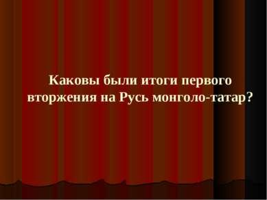 Каковы были итоги первого вторжения на Русь монголо-татар?
