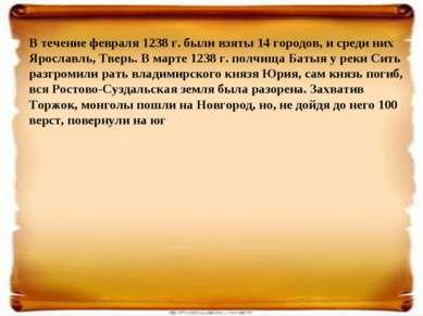 В течение февраля 1238 г. были взяты 14 городов, и среди них Ярославль, Тверь...